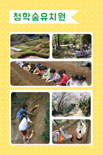 청학숲유치원 - náhled