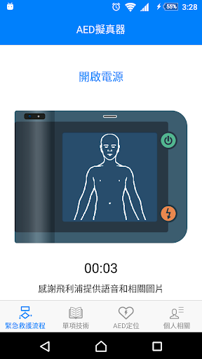 玩醫療App|台灣急救流程 ( AED模擬/CPR/救護/單項技術)免費|APP試玩