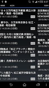 島根県のニュース - náhled