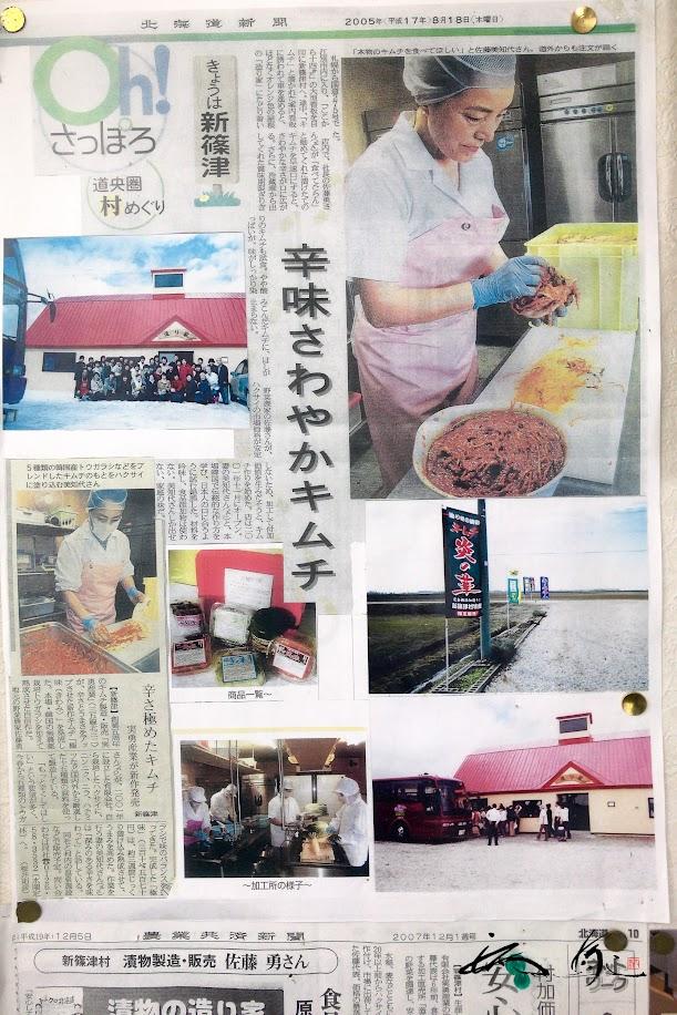北海道新聞掲載記事