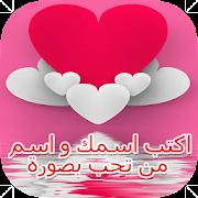 اكتب اسمك واسم حبيبك في الصورة