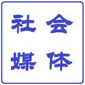 中文社会媒体 icon