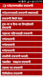 Pregnancy Tips in Marathi - náhled