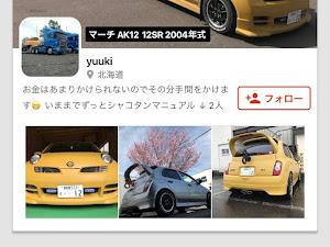 マーチ AK12 12SR 2004年式のカスタム事例画像 yuuki / でんくまさんの2018年09月07日21:24の投稿