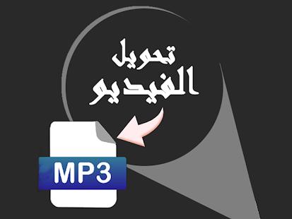 تحويل الفيديو الى mp3 بدون نت - náhled