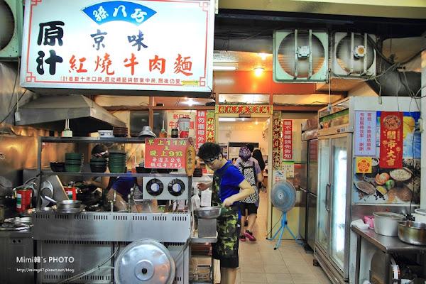 南京牛肉麵館