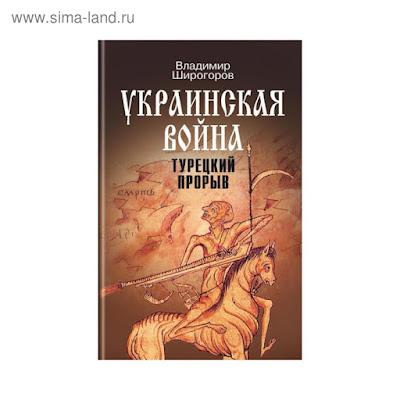 Украинская война: Вооруженная борьба за Восточную Европу в XVI-XVII вв. Книга 2. Широгоров