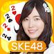 SKE48の大富豪はおわらない! - Androidアプリ