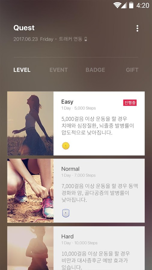 에필 트래커(efil tracker)- screenshot