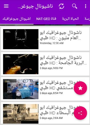 ناشيونال جيوغرافيك ابو ظبي أفلام وثائقية كاملة 1.0 screenshots 6