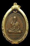 เหรียญรุ่น2 พิมพ์ไข่ปลาใหญ่((สายฝน)) หลวงปู่ทวด วัดช้างให้ จ.ปัตตานี