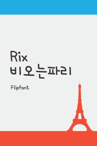 RixRainyparis™ Korean Flipfont