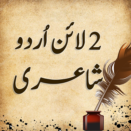 2 Line Urdu Poetry - Best Urdu Poetry - Apps on Google Play