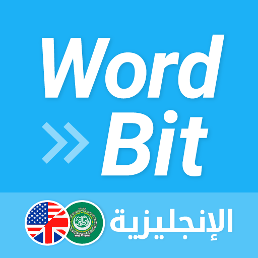 شاشة مغلقة) الإنجليزية WordBit - Apps on Google Play