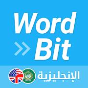 (شاشة مغلقة) الإنجليزية WordBit