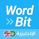 (شاشة مغلقة)  الإنجليزية WordBit - Androidアプリ