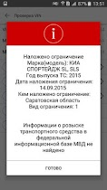 Авто Эксперт - vin проверка - screenshot thumbnail 08