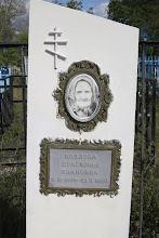 Photo: Козлова Прасковья Ивановна 1898-1990 Фото для сайта http://новодевичье.рф
