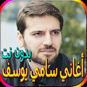 جميع أغاني سامي يوسف المشهورة بدون نت icon