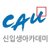 CAU,신입생아카데미,중앙대학교,신입생,오리엔테이션