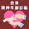 download 恋愛精神年齢診断 apk