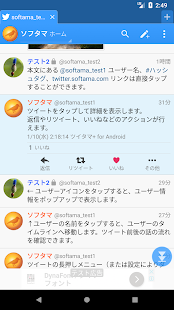 ツイタマ - Twitterブラウザ - náhled