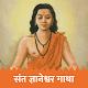 Dnyaneshwar Gatha   Dnyaneshwar   संत ज्ञानेश्वर APK