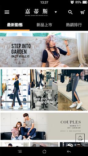 嘉蒂斯:超人氣日韓流行女裝品牌