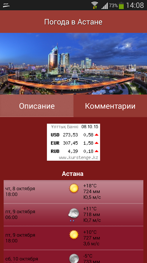 King Hotel Astana- screenshot