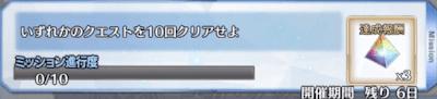 ミッション7
