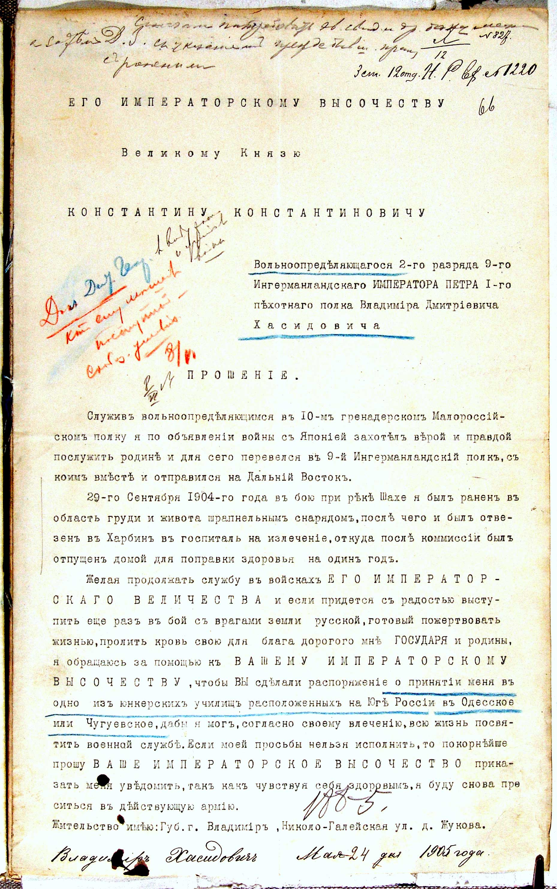 Photo: Хасидович Владимир Дмитриевич, 1905 г. Прошение о приеме в юнкерское училище