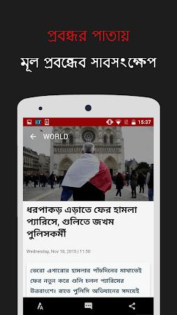 24 Ghanta: Live Bengali News 2.2 screenshot 428584