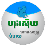 Khmer Horoscope Collection
