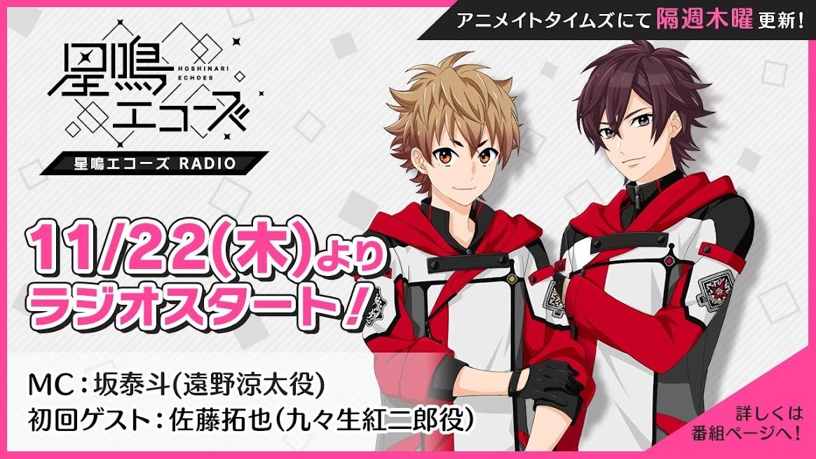 【画像】webラジオ『星鳴エコーズ RADIO』