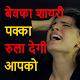 Bewafa Shayari Hindi Download on Windows