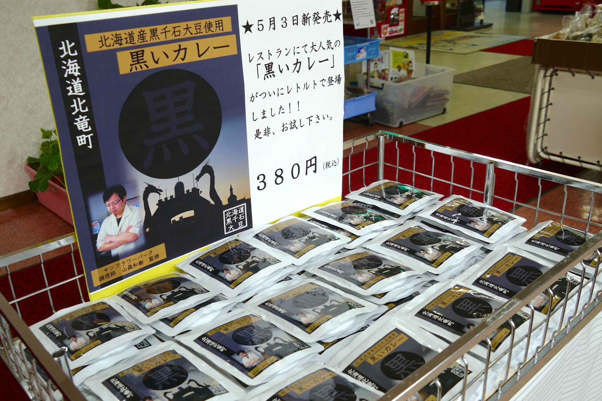 Photo: 黒いカレー(レトルトカレー)