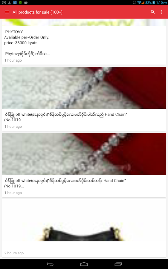 Myanmar Shopping: mmShop- screenshot