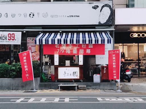 老甕手工粉圓 台南勝利店