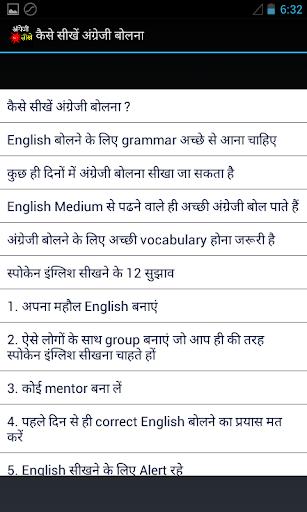 English Bolna Seekhe
