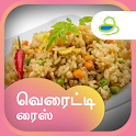 Variety Rice Recipes in Tamil-Best collection 2018 icon