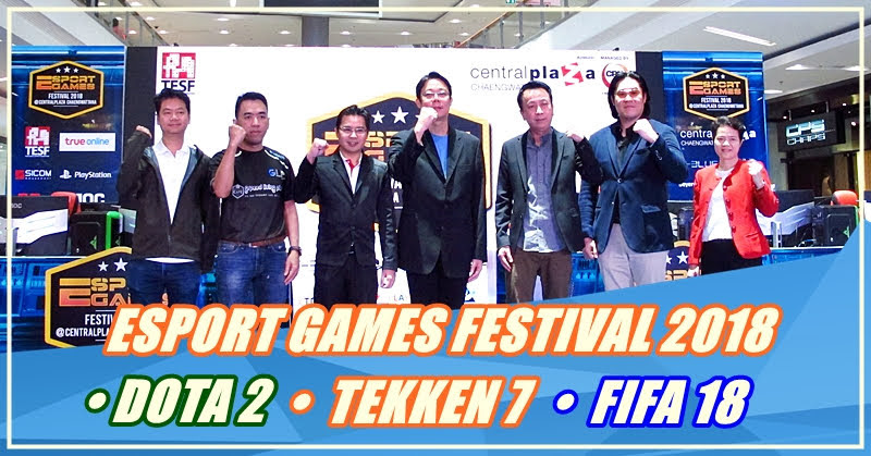 ESPORT GAMES FESTIVAL 2018 งานแรกของ TESF อย่างเป็นทางการ!