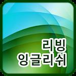 투게더잉글리쉬 icon