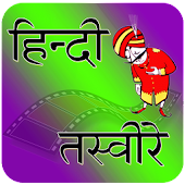 Hindi Pictures, Greetings