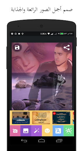 Merge and Collage Photos 1.3.2 screenshots 8