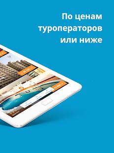 Travelata.ru Все горящие туры и путевки онлайн Screenshot