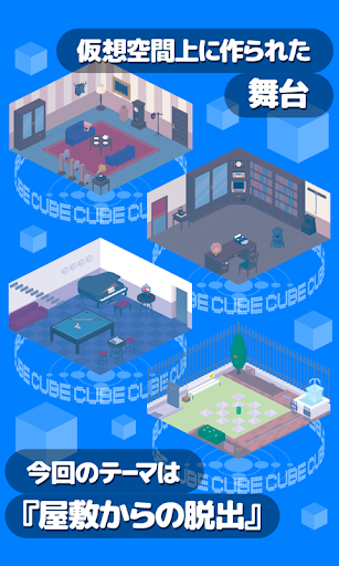 無料冒险Appの脱出ゲーム 〜脱出同好会へようこそ〜|記事Game