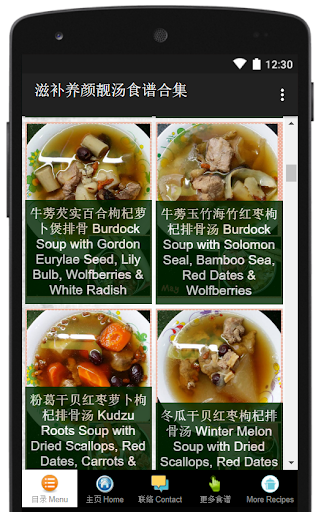 滋补养颜靓汤食谱大全【春节年菜汤羹年夜饭老火汤】Chinese Tonic Soup Recipes screenshot