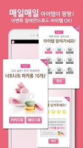 러브라떼 3:3 실시간 소개팅 screenshot 9