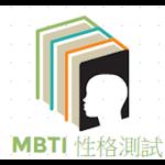 MBTI - 尋找你的最佳職業