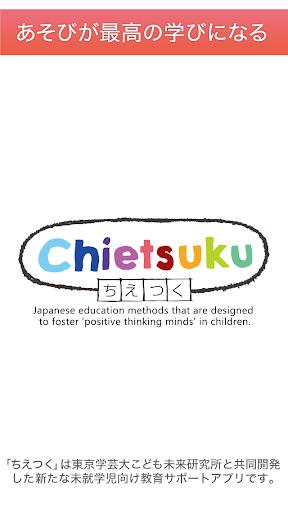 遊びが最高の学びになる!ちえつく-Chietsuku-